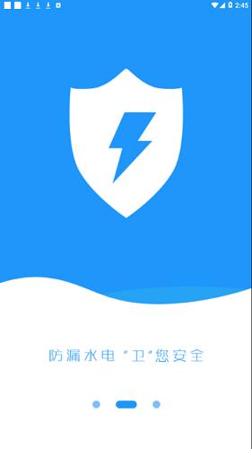 卫民净水 V3.0.1 安卓版截图2