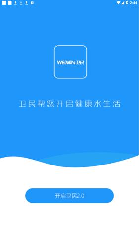 卫民净水 V3.0.1 安卓版截图4