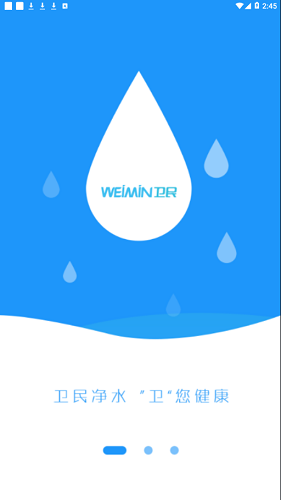 卫民净水 V3.0.1 安卓版截图3