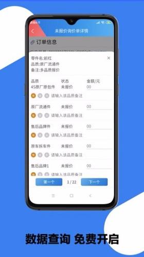 配件商WorkTop V1.0.0 安卓版截图4