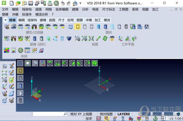 VERO VISI 2018 r1完美版下载