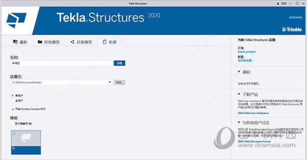 tekla structures2020