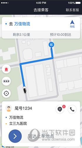 华哥出行司机端