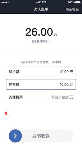 华哥出行司机端 V4.40.5.0002 安卓版截图2