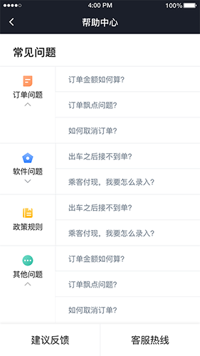 华哥出行司机端 V4.40.5.0002 安卓版截图4