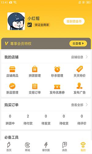 餐饮直通车 V1.0.5 安卓版截图4
