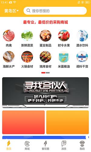 餐饮直通车 V1.0.5 安卓版截图2