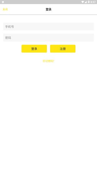 吉高畅行 V2.1 安卓版截图1