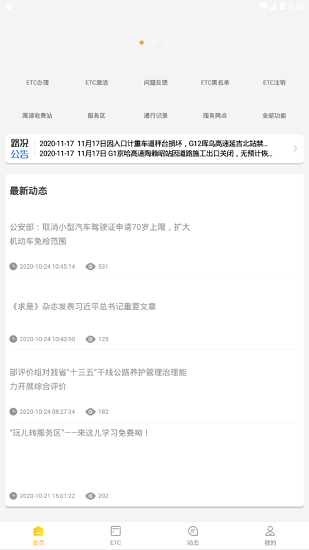 吉高畅行 V2.1 安卓版截图2