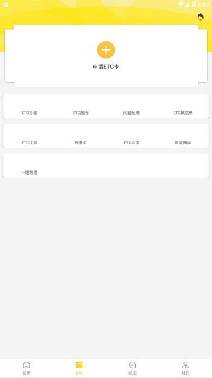 吉高畅行 V2.1 安卓版截图3