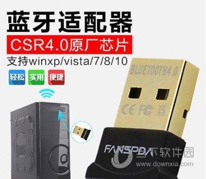 毕亚兹USB蓝牙适配器驱动