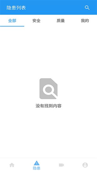 智管云 V2.11.12 安卓版截图2