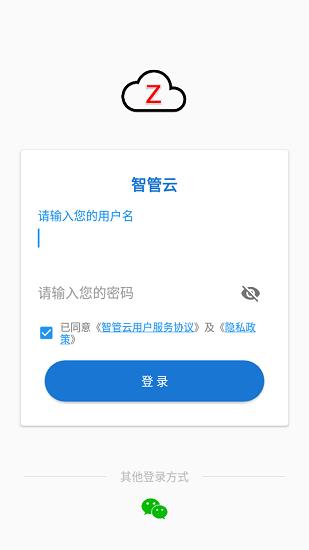 智管云 V2.11.12 安卓版截图1