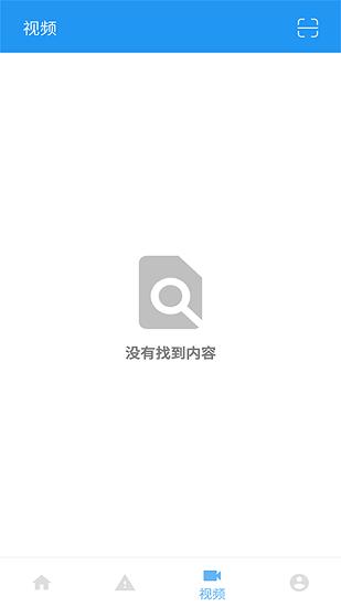 智管云 V2.11.12 安卓版截图3