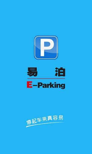 E泊停车 V2.1.0 安卓版截图3