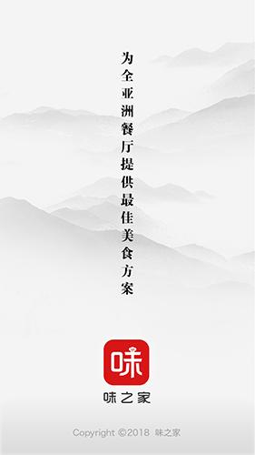 味之家 V2.2.10 安卓版截图1