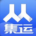 人人集运 V1.0.9 安卓版