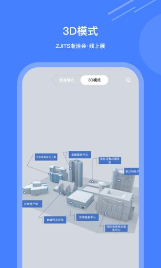 浙洽会 V1.2 安卓版截图2