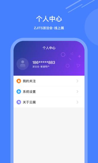 浙洽会 V1.2 安卓版截图3