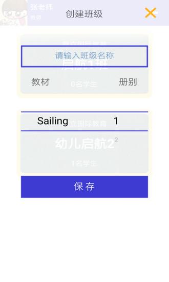启航老师 V1.0.8 安卓版截图3
