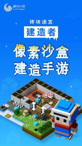 砖块迷宫建造者无限金币版 V0.1 安卓版截图1