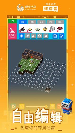 砖块迷宫建造者无限金币版 V0.1 安卓版截图3