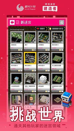 砖块迷宫建造者无限金币版 V0.1 安卓版截图2