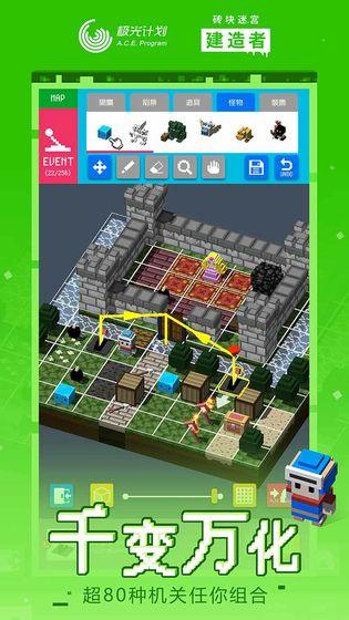 砖块迷宫建造者无限金币版 V0.1 安卓版截图5