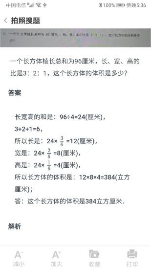 晨光趣学宝 V1.4.2 安卓版截图4