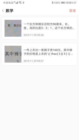 晨光趣学宝 V1.4.2 安卓版截图3