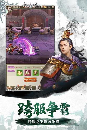 百龙霸业无限元宝版 V1.006 安卓版截图4