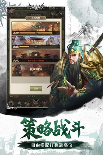 百龙霸业无限元宝版 V1.006 安卓版截图3