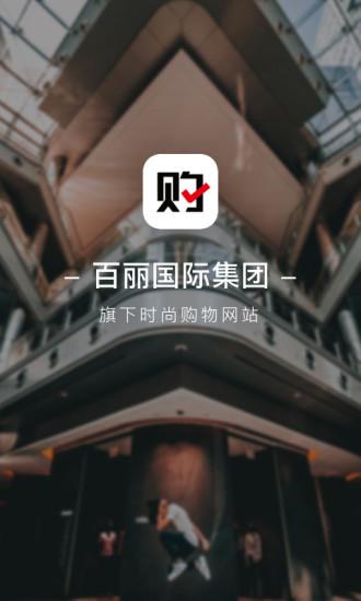 优购时尚商城 V4.4.6 安卓版截图1