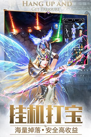大天使之剑H5 V3.1.1 安卓版截图2
