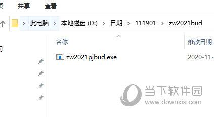 zw3d2021sp破解文件