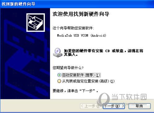 联发科通用刷机工具中文版
