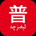 普通话助手 V1.1.5 安卓版