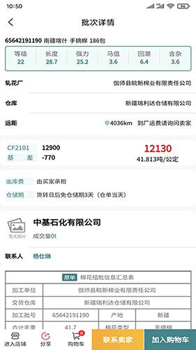 中棉网 V1.0.1 安卓版截图2