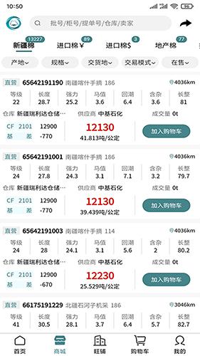 中棉网 V1.0.1 安卓版截图1