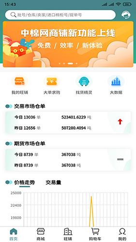 中棉网 V1.0.1 安卓版截图3