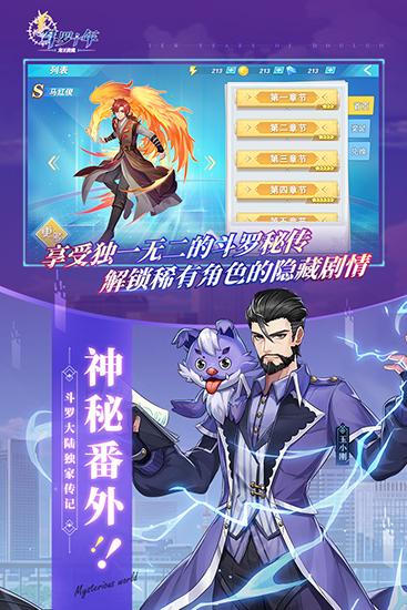 斗罗十年龙王传说 V1.2.0 安卓版截图2