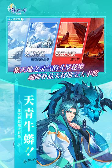 斗罗十年龙王传说 V1.2.0 安卓版截图4