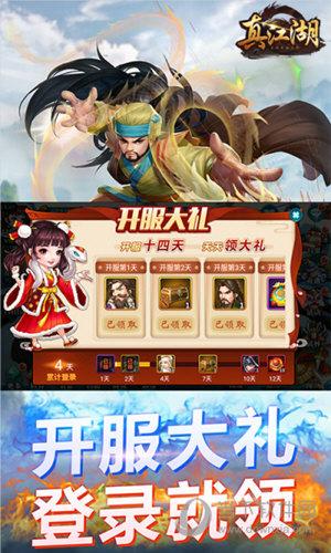真江湖HD至尊版