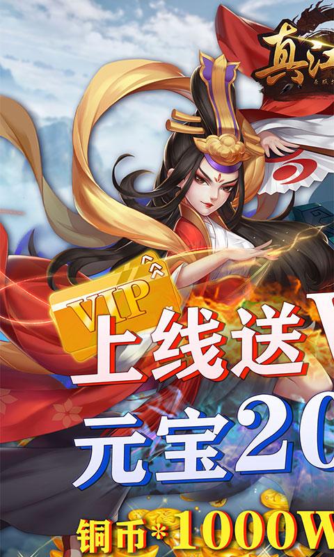 真江湖HD至尊版 V2.18 安卓版截图1