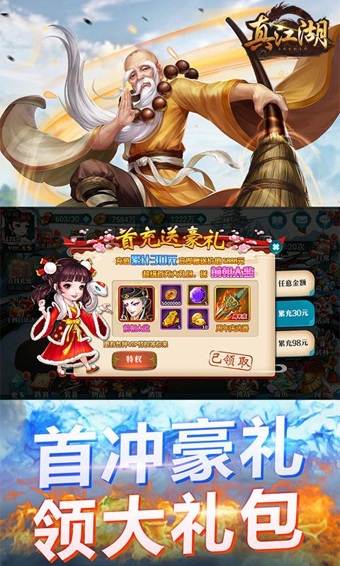真江湖HD至尊版 V2.18 安卓版截图4