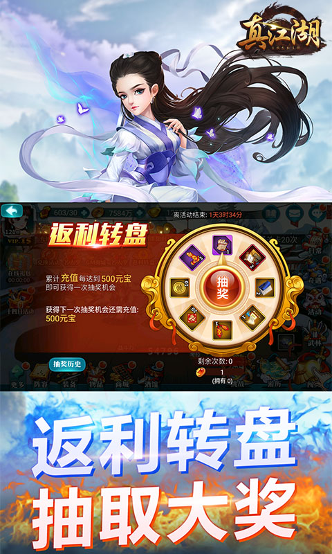 真江湖HD至尊版 V2.18 安卓版截图5