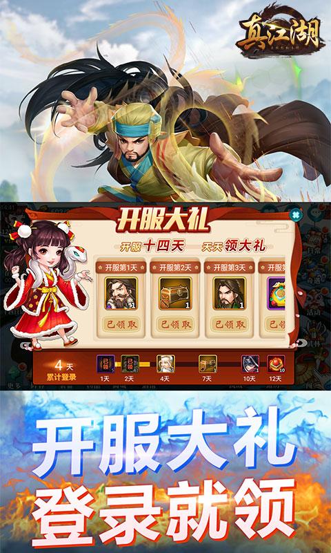 真江湖HD至尊版 V2.18 安卓版截图3