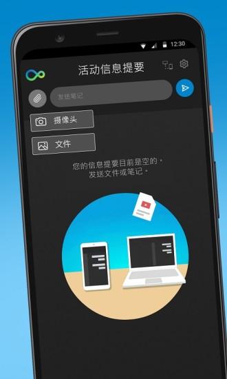 惠普闪传 V1.0.4476 安卓版截图3