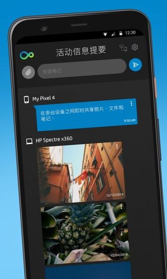 惠普闪传 V1.0.4476 安卓版截图2
