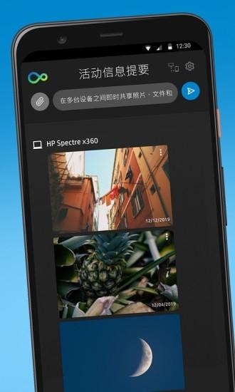 惠普闪传 V1.0.4476 安卓版截图1